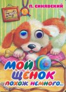 Синявский П.А. - Мой щенок похож немного...' обложка книги