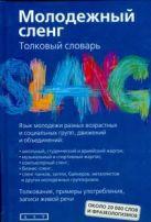 Никитина Т.Г. - Молодежный сленг' обложка книги
