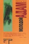 Трокки А. - Молодой Адам' обложка книги