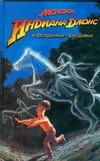 Маккей Уильям - Молодой Индиана Джонс и Всадники-призраки' обложка книги