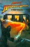 Маккей Уильям - Молодой Индиана Джонс и Круг смерти' обложка книги