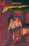 Маккей Уильям - Молодой Индиана Джонс и Проклятие рубинового креста' обложка книги