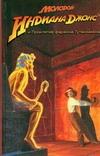 Мартин Лес - Молодой Индиана Джонс и Проклятие фараона Тутанхамона' обложка книги