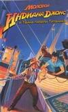 Мартин Лес - Молодой Индиана Джонс и Тайна гибели Титаника' обложка книги