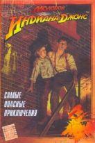 Мартин Лес - Молодой Индиана Джонс. Самые опасные приключения' обложка книги