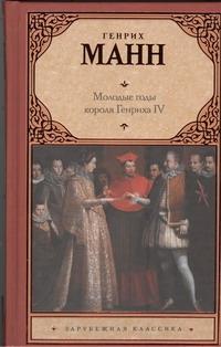 Молодые годы короля Генриха IV