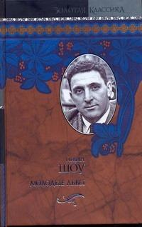 Ирвин Шоу - Молодые львы обложка книги