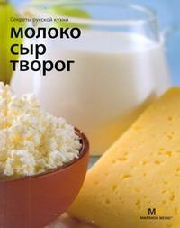 Молоко.Сыр.Творог