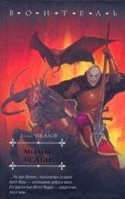 Чекалов Д. - Молот Ведьм' обложка книги