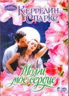 Спаркс Керрелин - Молчи, мое сердце' обложка книги