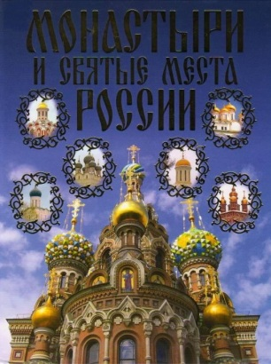 Ольшанский Д.В. - Монастыри и святые места России обложка книги