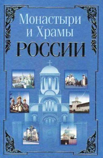 Белов Н.В. - Монастыри и храмы России обложка книги