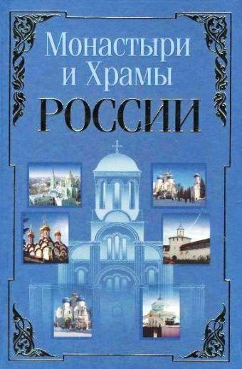 Монастыри и храмы России Белов Н.В.