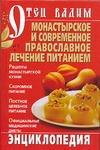 Вадим, отец - Монастырское и современное православное лечение питанием' обложка книги