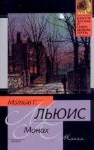 Льюис Мэтью Грег - Монах' обложка книги