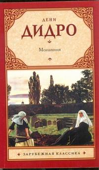 Монахиня Дидро Дени