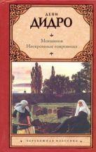 Дидро Дени - Монахиня. Нескромные сокровища' обложка книги