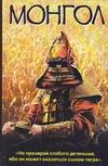 Колдуэлл Тейлор - Монгол' обложка книги