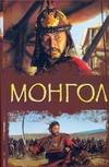 Монгол Колдуэлл Тейлор