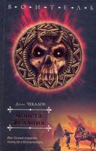 Чекалов Д. - Монета желания' обложка книги
