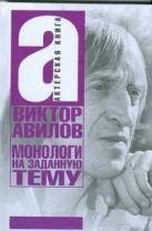 Авилов Виктор - Монологи на заданную тему' обложка книги