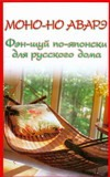 Гофман О.Р. - Моно-но аварэ. Фэн-шуй по-японски для русского дома' обложка книги