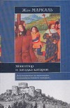 Маркаль Жан - Монсегюр и загадка катаров' обложка книги