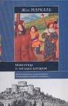 Монсегюр и загадка катаров