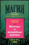Хеллер С. - Монстры и волшебные палочки' обложка книги