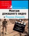Озер Я. - Монтаж домашнего видео в Premiere Elements' обложка книги