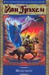Грэхем Йан - Монумент' обложка книги