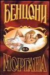 Моргана. В 6 кн. Кн. 3-4