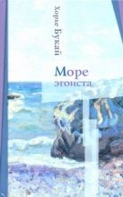 Букай Хорхе - Море эгоиста' обложка книги