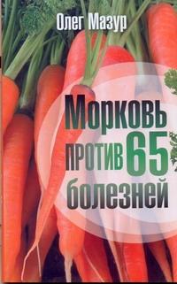 Морковь против 65 болезней Мазур