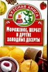 Остренко О.В. - Мороженое, шербет и другие холодные десерты' обложка книги