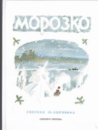 Толстой А.Н. Морозко сергей коровин изобретение оружия