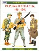 Ростан Э. - Морская пехота США 1971-1945' обложка книги