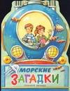 Сахарнов С.В. - Морские загадки' обложка книги