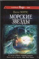 Уоттс Питер - Морские звезды' обложка книги