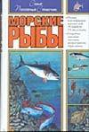 Тероваль Ф. - Морские рыбы в европейских водоемах' обложка книги