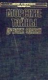Дмитренко С.Г. - Морские тайны древних славян' обложка книги