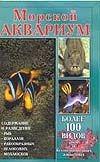 Гор Л. - Морской аквариум' обложка книги
