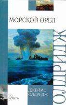 Олдридж Д. - Морской орел' обложка книги