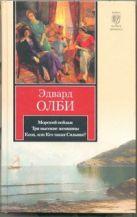 Олби Эдвард - Морской пейзаж. Три высокие женщины. Коза, или Кто такая Сильвия?' обложка книги