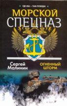 Малинин С. - Морской спецназ. Огненный шторм' обложка книги