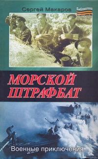 Морской штрафбат. Военные приключения Макаров Сергей