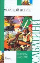 Сабатини Р. - Морской ястреб' обложка книги