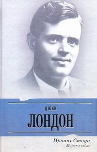 Стоун И. - Моряк в седле обложка книги