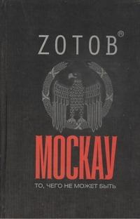Зотов (Zотов) Г.А. - Москау обложка книги