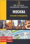 Тэк Х.ле - Москва' обложка книги